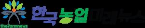 한국농업미래뉴스 로고
